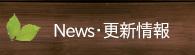News・更新情報